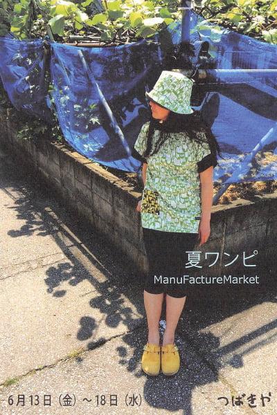 夏ワンビ ManuFactureMarket