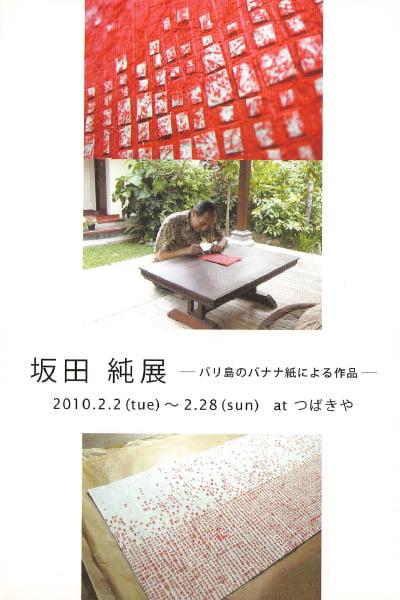 坂田 純展 -バリ島のバナナ紙による作品-