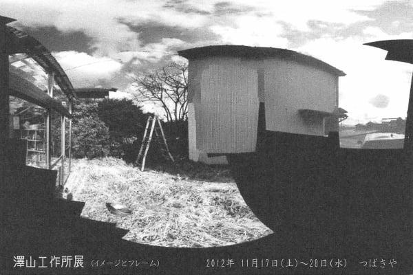 澤山工作所展(イメージとフレーム)