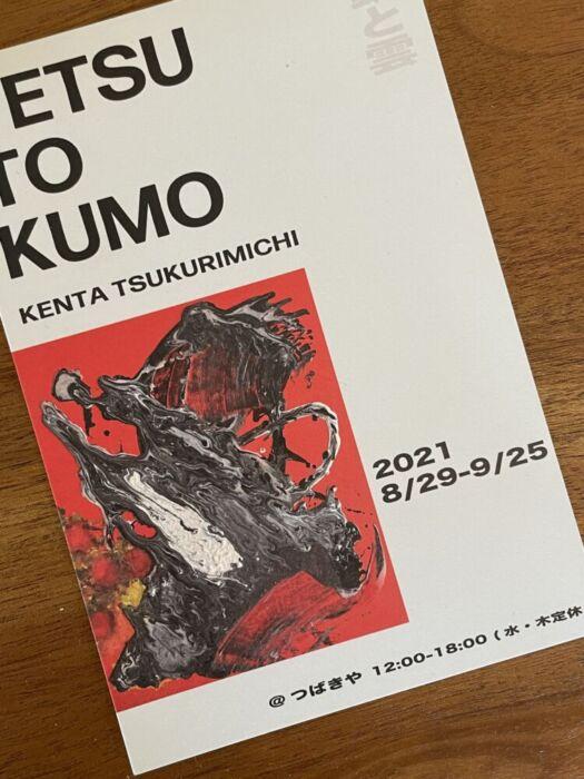 TETSU TO KUMO
